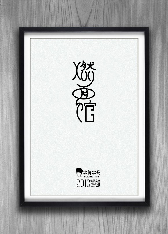 chinesefontdesign.com 2016 07 19 18 56 58 160 Creative Chinese Font Logo Design Ideas for Inspiration