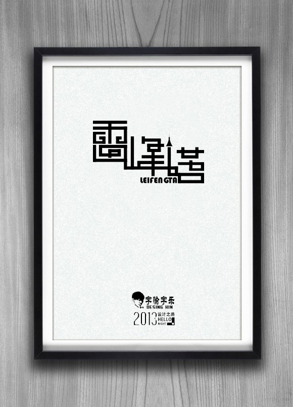 chinesefontdesign.com 2016 07 19 18 57 12 160 Creative Chinese Font Logo Design Ideas for Inspiration
