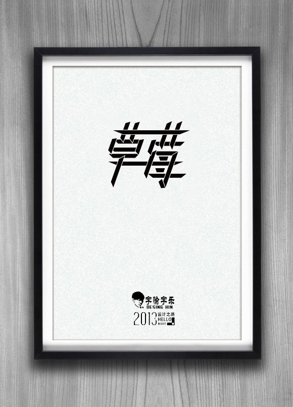 chinesefontdesign.com 2016 07 19 18 57 58 160 Creative Chinese Font Logo Design Ideas for Inspiration