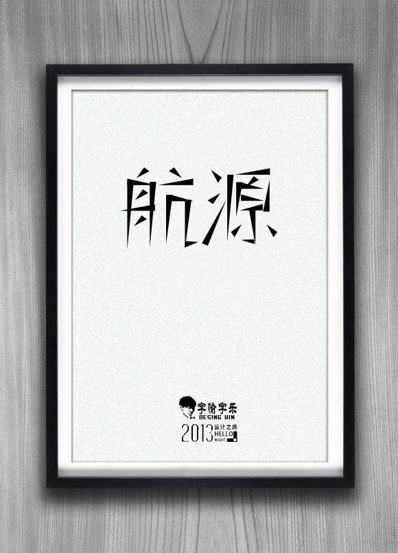chinesefontdesign.com 2016 07 19 18 59 38 160 Creative Chinese Font Logo Design Ideas for Inspiration
