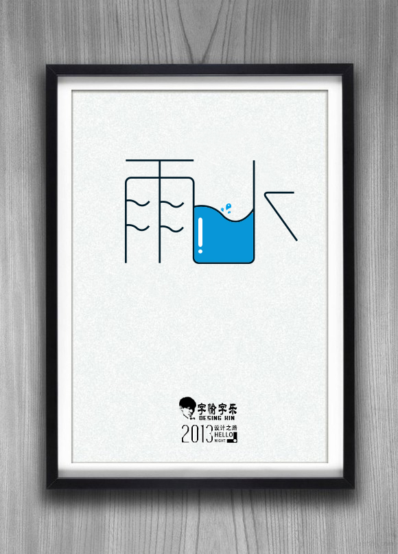 chinesefontdesign.com 2016 07 19 19 05 07 160 Creative Chinese Font Logo Design Ideas for Inspiration
