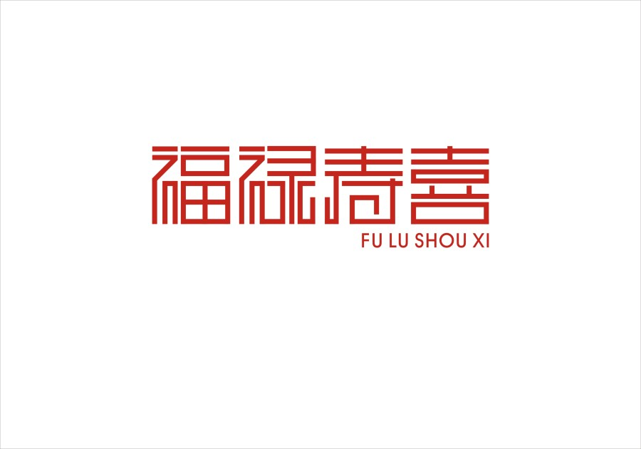 chinesefontdesign.com 2016 07 19 19 06 58 160 Creative Chinese Font Logo Design Ideas for Inspiration