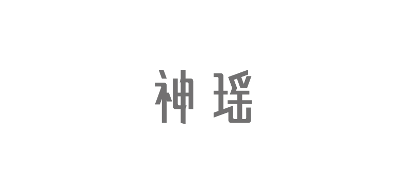 chinesefontdesign.com 2016 07 19 19 07 25 160 Creative Chinese Font Logo Design Ideas for Inspiration