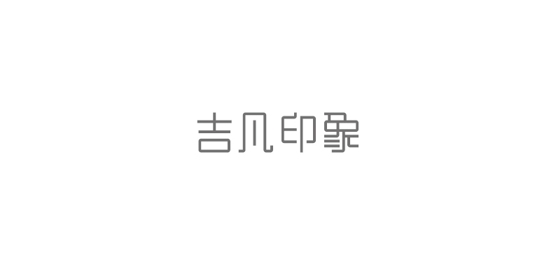 chinesefontdesign.com 2016 07 19 19 11 59 160 Creative Chinese Font Logo Design Ideas for Inspiration