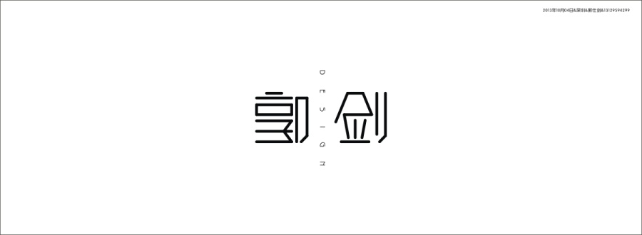 chinesefontdesign.com 2016 07 19 19 13 15 160 Creative Chinese Font Logo Design Ideas for Inspiration