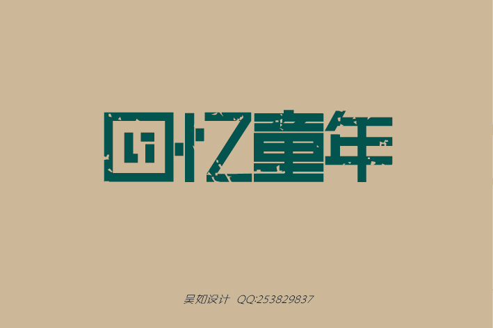 chinesefontdesign.com 2016 07 19 19 19 48 160 Creative Chinese Font Logo Design Ideas for Inspiration