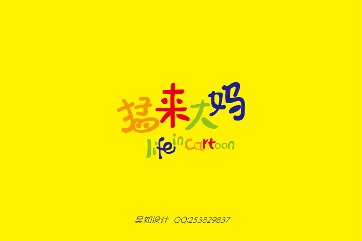 chinesefontdesign.com 2016 07 19 19 20 18 160 Creative Chinese Font Logo Design Ideas for Inspiration