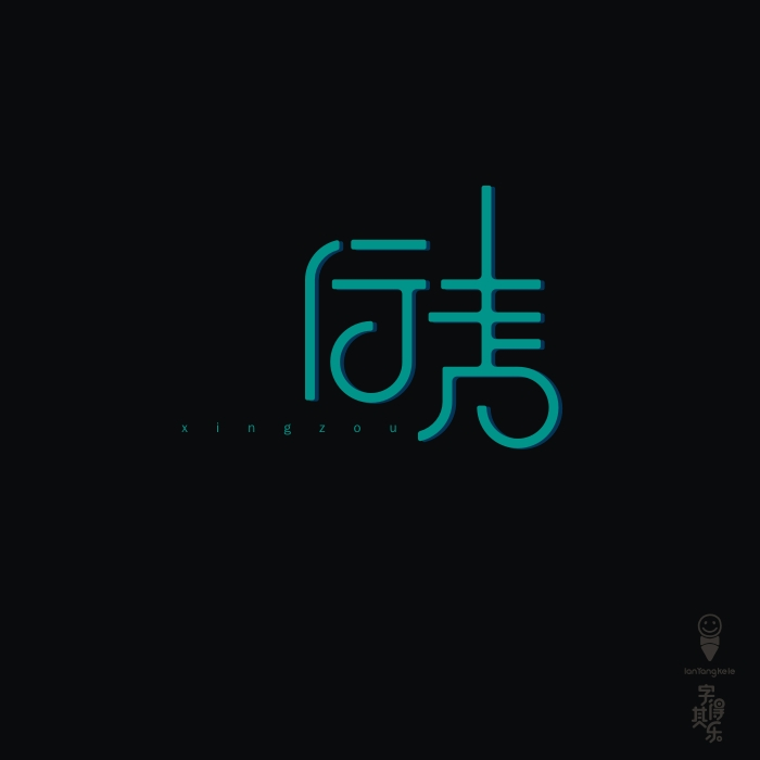 chinesefontdesign.com 2016 07 19 19 23 38 160 Creative Chinese Font Logo Design Ideas for Inspiration