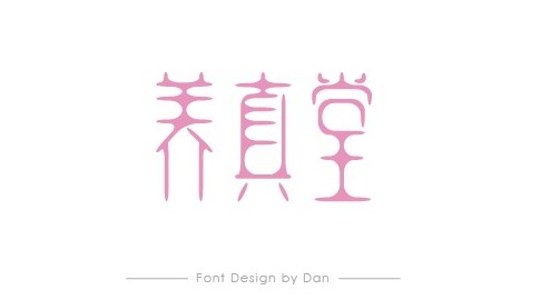 chinesefontdesign.com 2016 07 20 20 04 21 1 140 Super Surprise Chinese Font Logo Design Examples