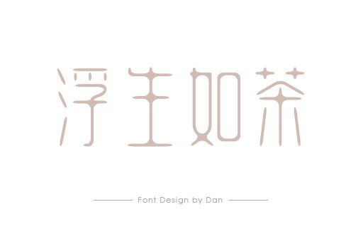 chinesefontdesign.com 2016 07 20 20 04 21 140 Super Surprise Chinese Font Logo Design Examples