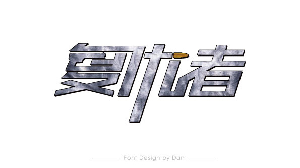 chinesefontdesign.com 2016 07 20 20 04 22 2 140 Super Surprise Chinese Font Logo Design Examples