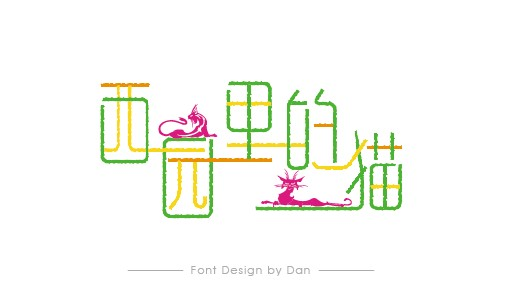 chinesefontdesign.com 2016 07 20 20 04 22 140 Super Surprise Chinese Font Logo Design Examples