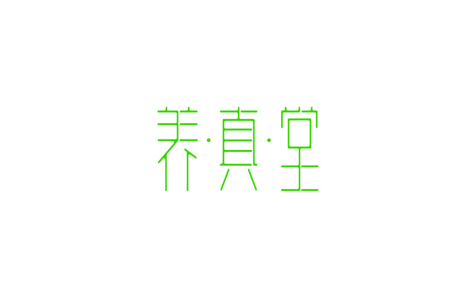 chinesefontdesign.com 2016 07 20 20 04 39 140 Super Surprise Chinese Font Logo Design Examples
