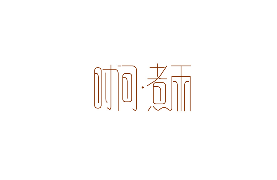 chinesefontdesign.com 2016 07 20 20 04 40 140 Super Surprise Chinese Font Logo Design Examples