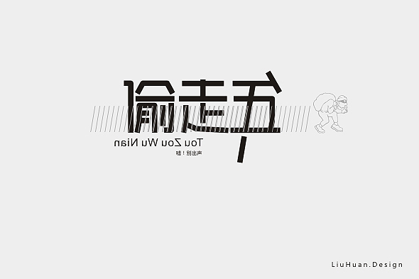 chinesefontdesign.com 2016 07 20 20 05 03 140 Super Surprise Chinese Font Logo Design Examples