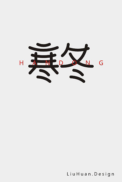 chinesefontdesign.com 2016 07 20 20 05 04 1 140 Super Surprise Chinese Font Logo Design Examples