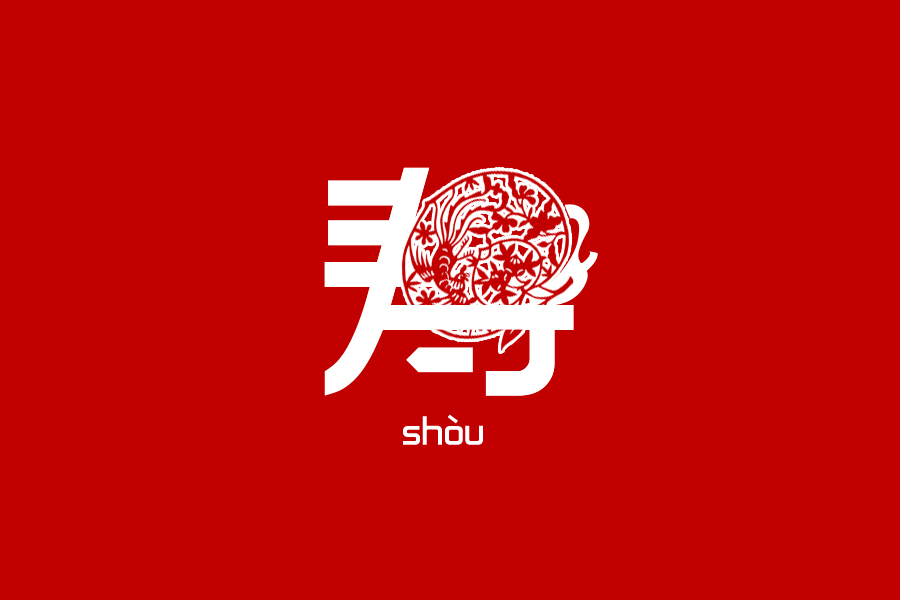 chinesefontdesign.com 2016 07 20 20 05 11 140 Super Surprise Chinese Font Logo Design Examples