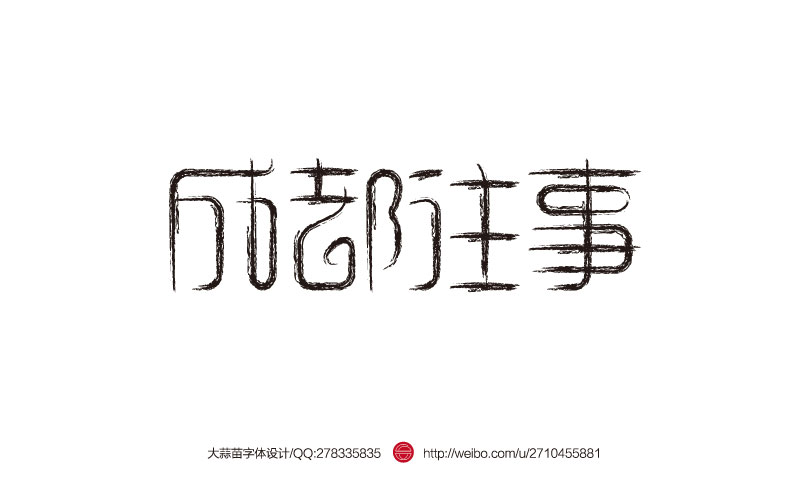 chinesefontdesign.com 2016 07 20 20 06 24 140 Super Surprise Chinese Font Logo Design Examples