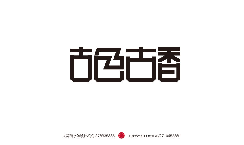 chinesefontdesign.com 2016 07 20 20 06 25 1 140 Super Surprise Chinese Font Logo Design Examples