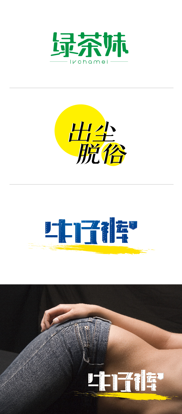 chinesefontdesign.com 2016 07 20 20 06 28 140 Super Surprise Chinese Font Logo Design Examples