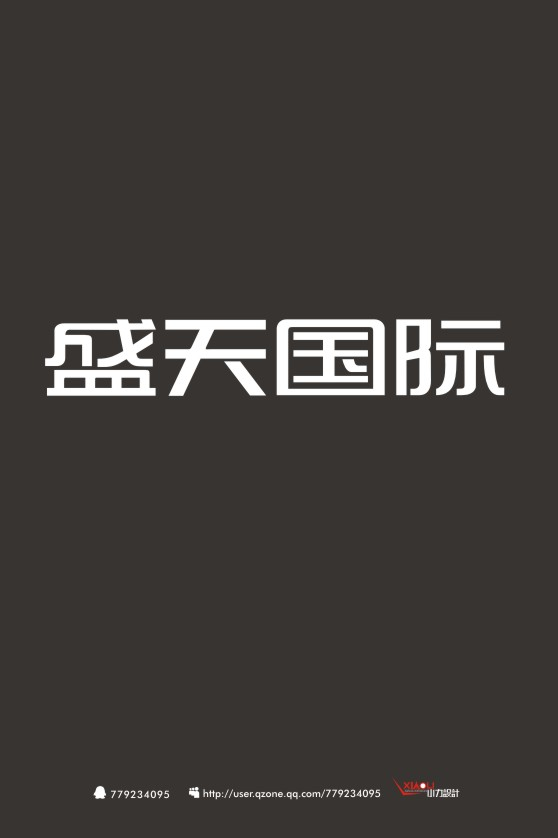 chinesefontdesign.com 2016 07 20 21 25 40 170 Chinese Font Logo Designs for Your Mighty Branding