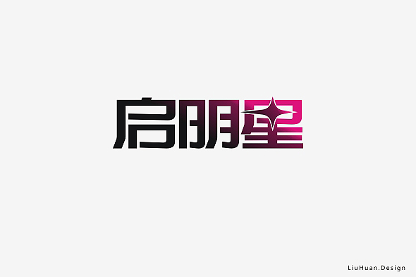 chinesefontdesign.com 2016 07 20 21 25 42 170 Chinese Font Logo Designs for Your Mighty Branding