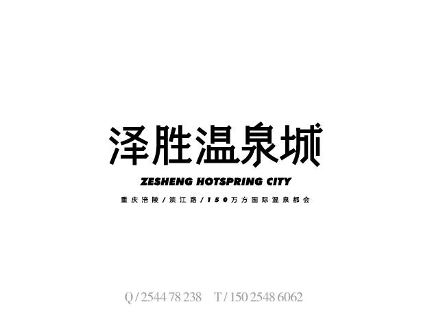 chinesefontdesign.com 2016 07 20 21 27 27 170 Chinese Font Logo Designs for Your Mighty Branding