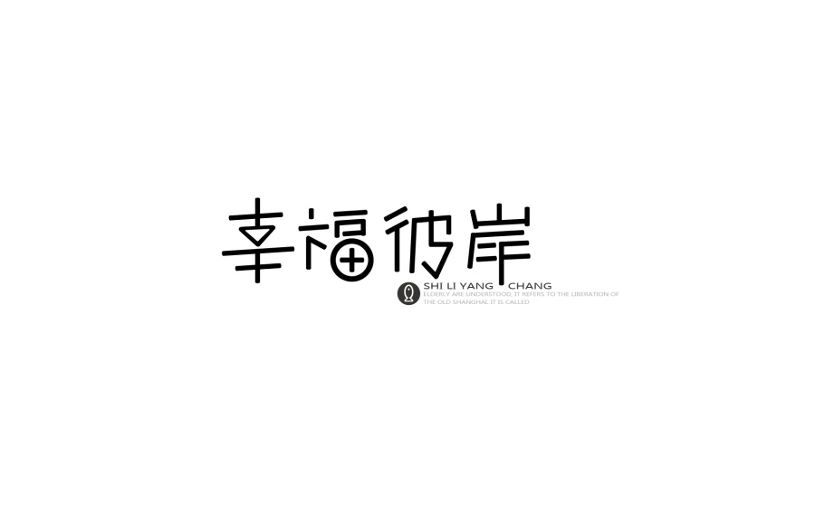 chinesefontdesign.com 2016 07 20 21 27 54 170 Chinese Font Logo Designs for Your Mighty Branding