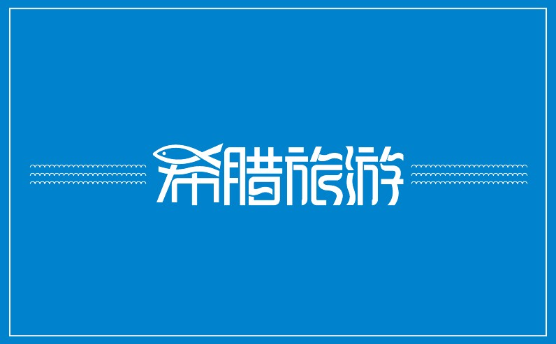 chinesefontdesign.com 2016 07 20 22 14 38 115 Highly Organized Ideas for Chinese Font Logo Design