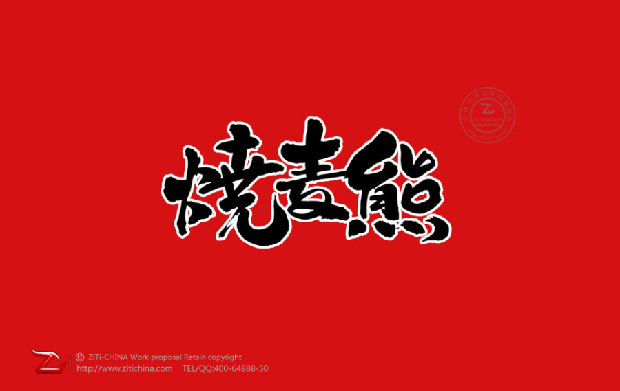 chinesefontdesign.com 2016 07 20 22 26 44 106 Most Creative Chinese Font Logo Designs