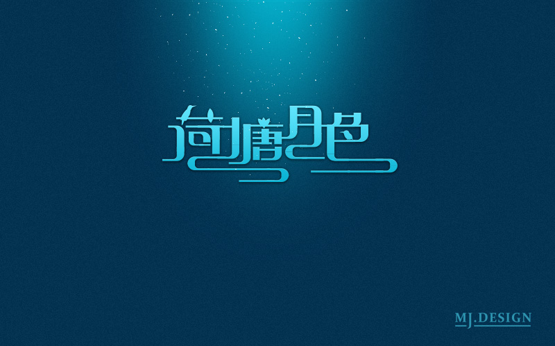 chinesefontdesign.com 2016 07 20 22 26 48 106 Most Creative Chinese Font Logo Designs