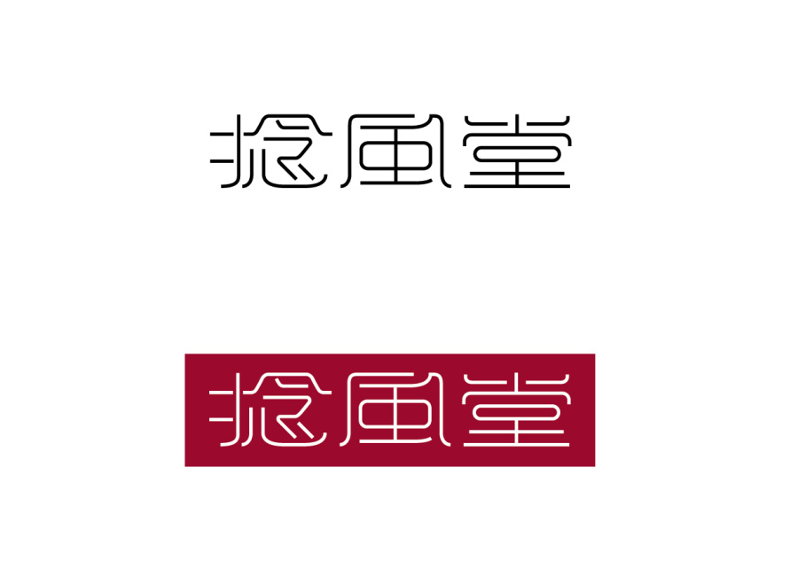 chinesefontdesign.com 2016 07 20 22 26 57 106 Most Creative Chinese Font Logo Designs