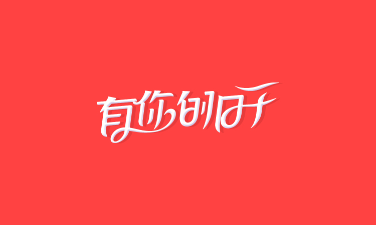 chinesefontdesign.com 2016 07 20 22 27 35 106 Most Creative Chinese Font Logo Designs