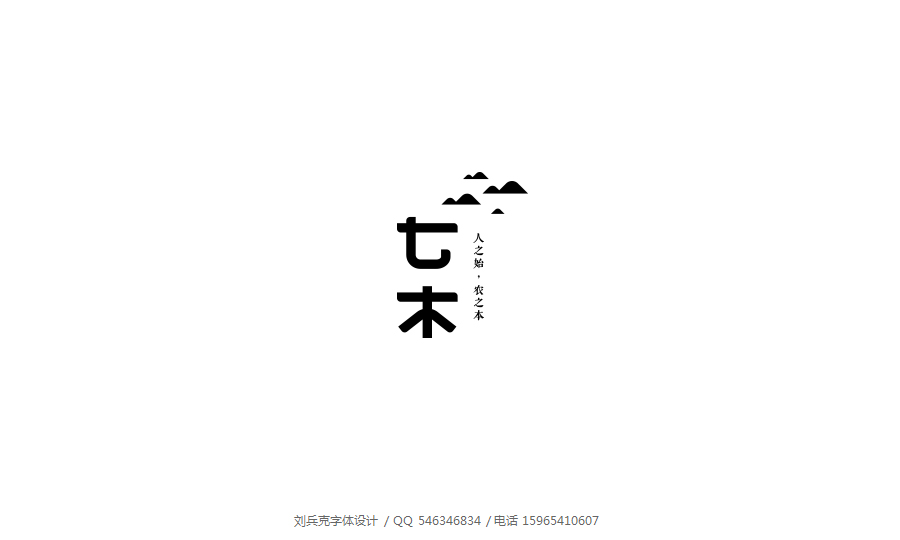 chinesefontdesign.com 2016 07 20 22 27 43 106 Most Creative Chinese Font Logo Designs
