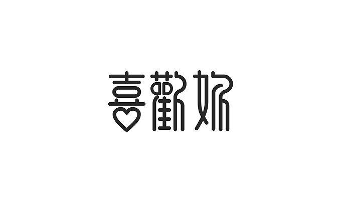 chinesefontdesign.com 2016 07 20 22 27 53 1 106 Most Creative Chinese Font Logo Designs