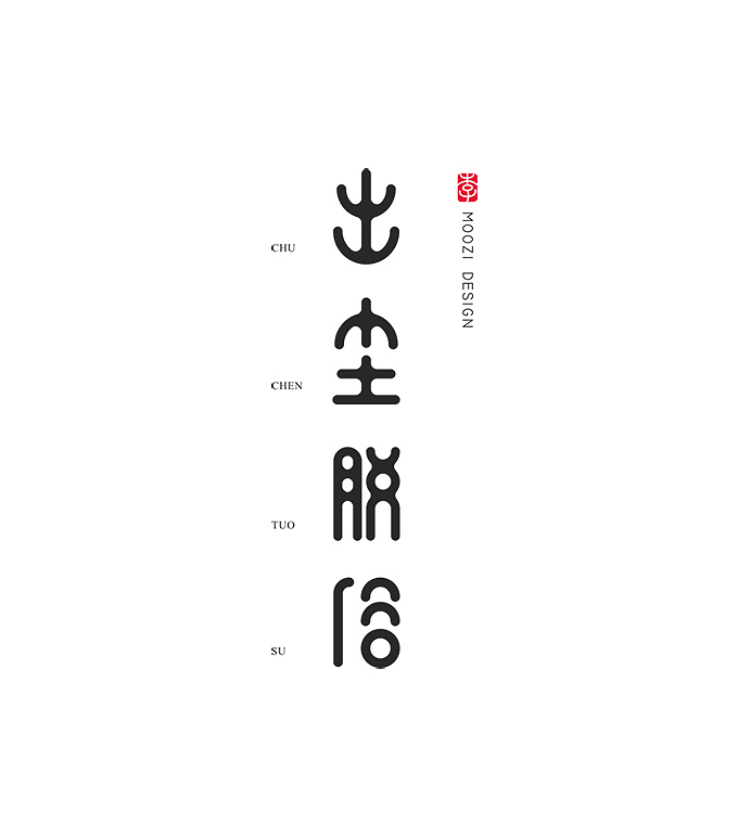 chinesefontdesign.com 2016 07 20 22 27 56 106 Most Creative Chinese Font Logo Designs
