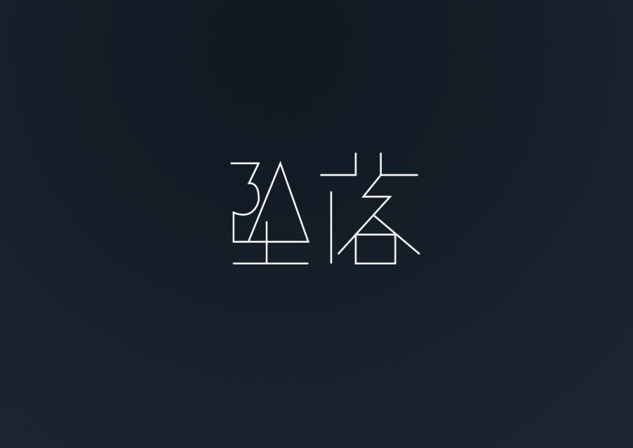 chinesefontdesign.com 2016 07 20 22 28 13 1 106 Most Creative Chinese Font Logo Designs