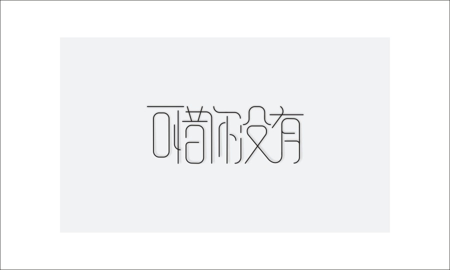 chinesefontdesign.com 2016 07 20 22 28 18 115 Highly Organized Ideas for Chinese Font Logo Design