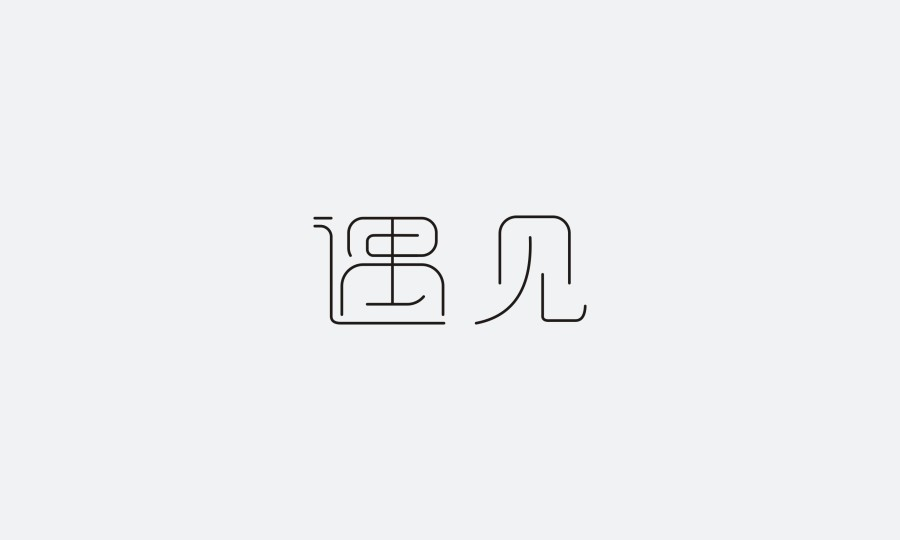 chinesefontdesign.com 2016 07 20 22 28 20 115 Highly Organized Ideas for Chinese Font Logo Design