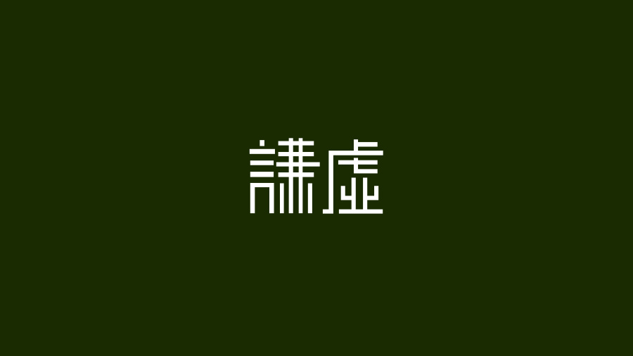 chinesefontdesign.com 2016 07 20 22 29 29 115 Highly Organized Ideas for Chinese Font Logo Design
