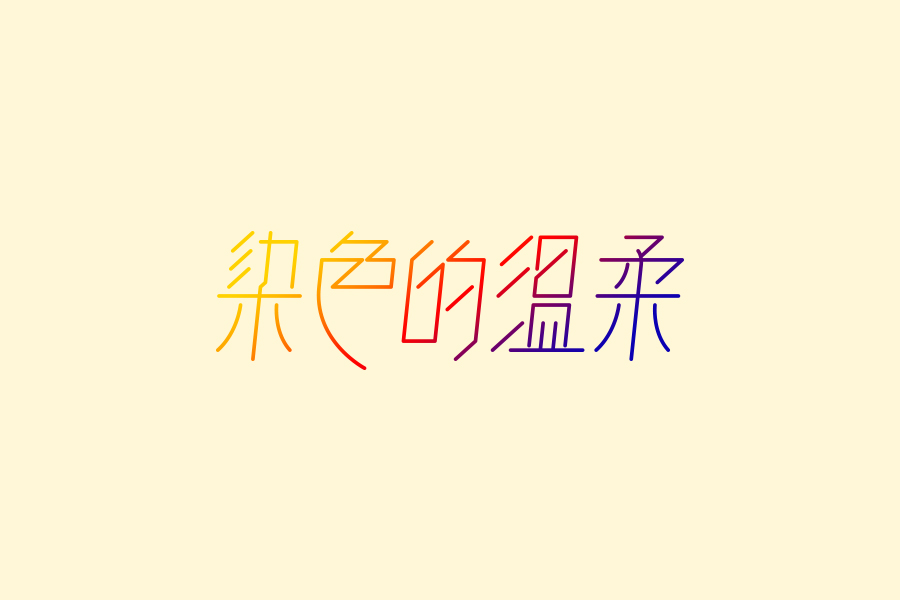 chinesefontdesign.com 2016 07 20 22 32 11 115 Highly Organized Ideas for Chinese Font Logo Design
