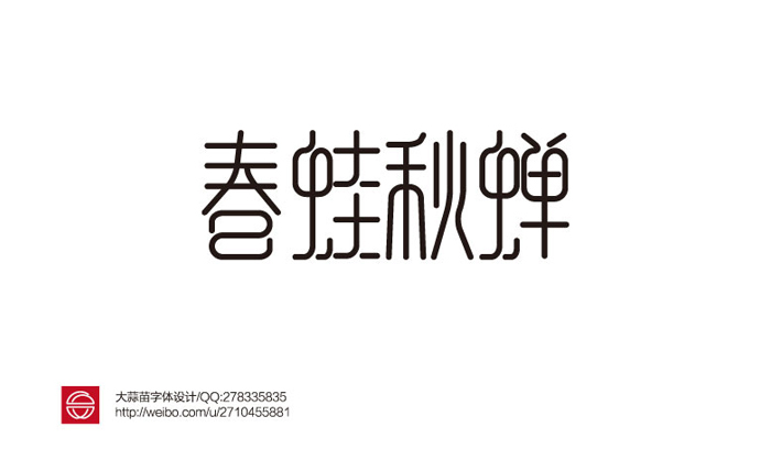 chinesefontdesign.com 2016 07 20 22 32 43 115 Highly Organized Ideas for Chinese Font Logo Design