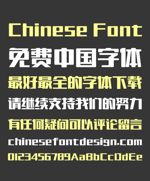 chinesefontdesign.com 2016 07 21 16 00 38 Take off&Good luck Fashion Round Chinese Font Simplified Chinese Simplified Chinese Font Rounded Chinese Font