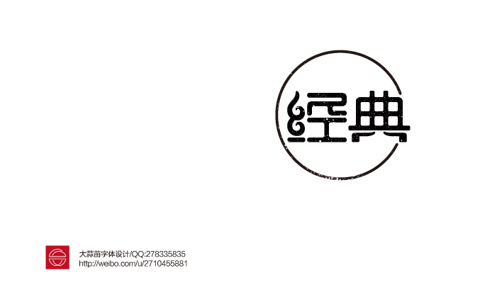120 Chinese Fonts Logo Design Collection