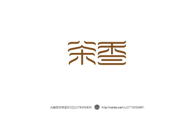 chinesefontdesign.com 2016 07 21 20 03 31 3 100+ Chinese Font Logo Design Examples and Ideas