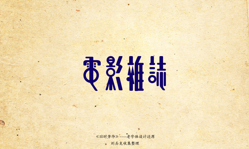 chinesefontdesign.com 2016 07 21 20 04 07 100+ Chinese Font Logo Design Examples and Ideas