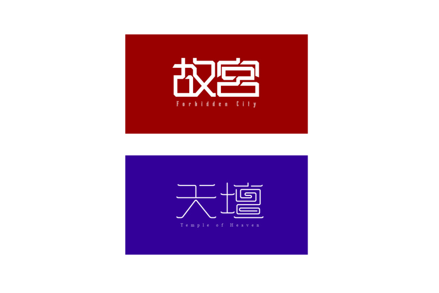 chinesefontdesign.com 2016 07 21 20 25 02 100+ Chinese Font Logo Design Examples and Ideas