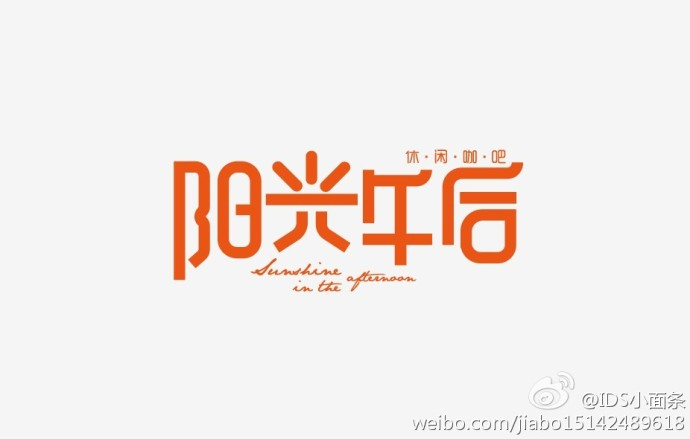 chinesefontdesign.com 2016 07 22 20 51 00 55+ Chinese Style Font Logo Design Examples