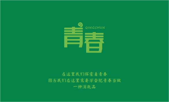 chinesefontdesign.com 2016 07 22 20 51 06 55+ Chinese Style Font Logo Design Examples