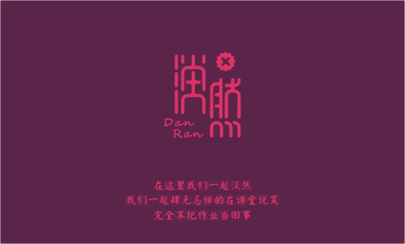 chinesefontdesign.com 2016 07 22 20 51 19 55+ Chinese Style Font Logo Design Examples